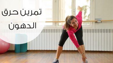 ممارسة التمارين الرياضية والفوائد الصحية لذلك