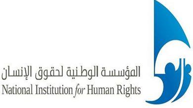 Photo of استقبال السيدة فوزية لرئيسة المؤسسة الوطنية لحقوق الإنسان