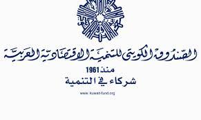 Photo of توقيع اتفاقية القرض السابع بين الصندوق الكويتي و تشاد