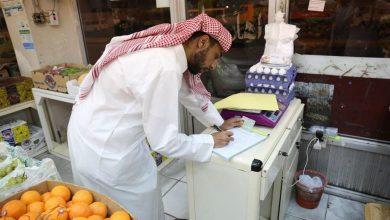 Photo of المنشآت الغير مطابقة للصحة بالسعودية
