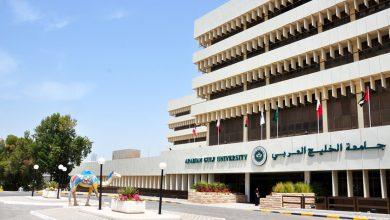كلية الطب بجامعة الخليج