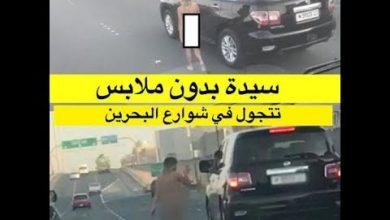 Photo of امرأة أجنبية تخالف القوانين و تتجول عارية في البحرين