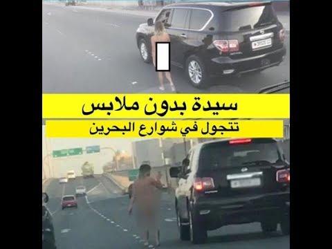 امرأة تتجول عارية في البحرين