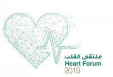 ملتقى القلب 2019