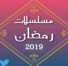 Photo of تابع أهم المسلسلات الخليجية التي ستعرض في رمضان 2019