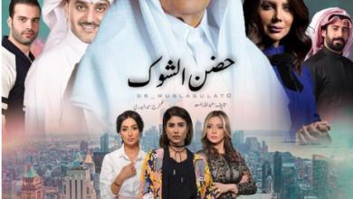 أهم المسلسلات الخليجية