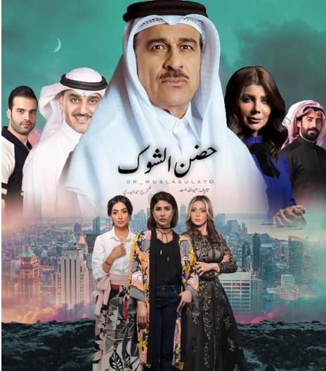 الكويت تتصدر سباق المسلسلات 7