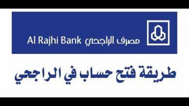 التسجيل في بنك الراجحي