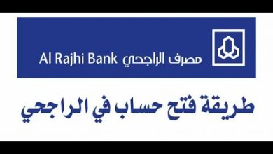 Photo of طريقة التسجيل في بنك الراجحي والشروط اللازمة لذلك