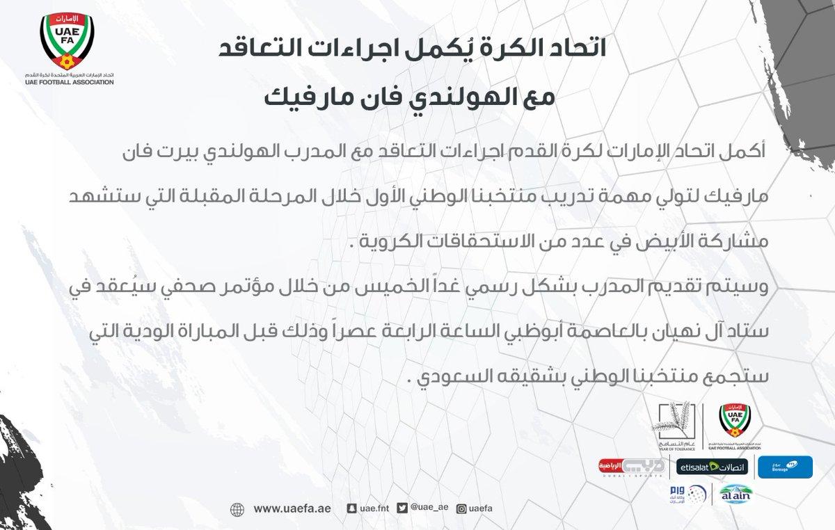 بيان-الاتحاد-الإماراتي