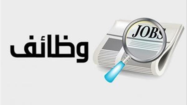 وظائف خالية في الرياض
