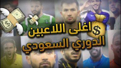 أغلى 5 لاعبين في الدوري السعودي
