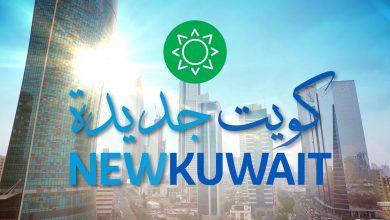 كويت جديدة 2035 الاقتصادية