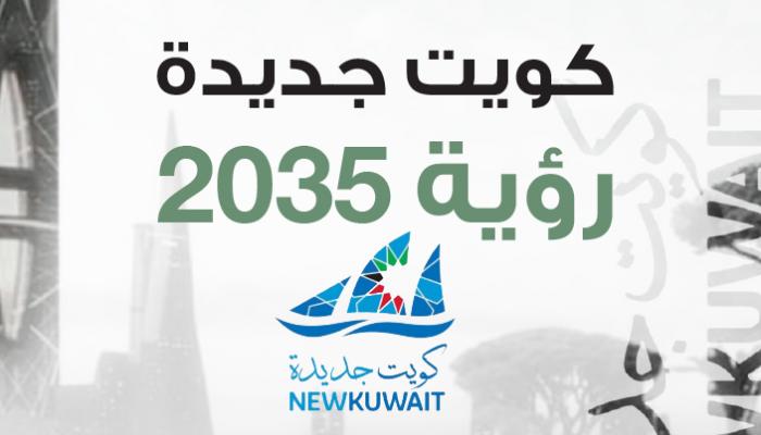 كويت جديدة 2035 بيئة معيشية مستدامة