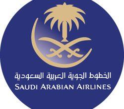 هدية الخطوط السعودية