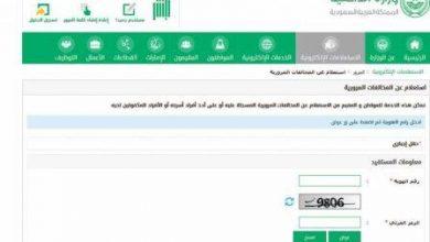 الاستعلام عن مخالفات المرور السعودية