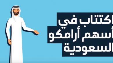 Photo of اكتتاب أرامكو السعودية حدث غير مسبوق من الشركة الرائدة انتهز الفرصة