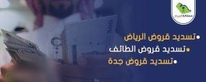 سداد قروض الرياض