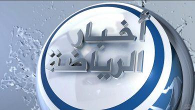 Photo of أخبار الرياضة .. متابعة أخبار الهلال السعودي والعين الإماراتي