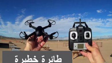 Photo of أخبار الكويت .. خطر كبير ورعب ظاهر من طائرة بدون طيار