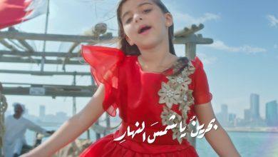 العيد الوطني للبحرين