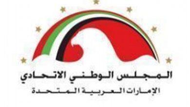 Photo of المجلس الوطني الاتحادي يقرر رؤساء اللجان وأعضاء اللجنة