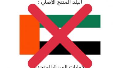 Photo of المنتجات الإماراتية 35 عام من الجودة العالمية