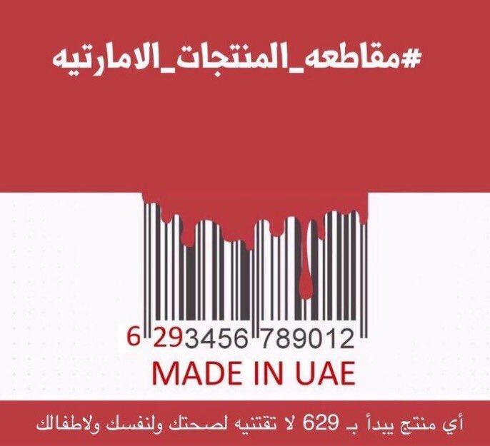 دعوات لمقاطعة المنتجات الإماراتية