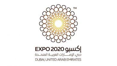 Photo of معرض إكسبو 2020 استعدادات شرطة دبي من أجل استقباله