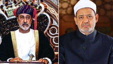 Photo of الأزهر الشريف يقدم التهاني لسلطان عمان الجديد ويصدر البيان التالي