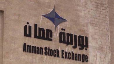 Photo of انخفاض في بورصة عمان خلال تداولات اليوم
