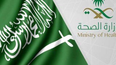 Photo of وزارة الصحة السعودية تعرض تفاصيل خدمات وحدة التراخيص الصحية