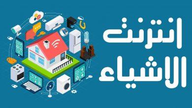 Photo of ثورة الجيل الخامس داخل السعودية ونتائج أنترنت الأشياء 13 تريليون دولار
