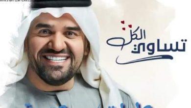 Photo of حسين الجاسمي يستمر في مسيرة الإبداع بأغنية تساوي الكل