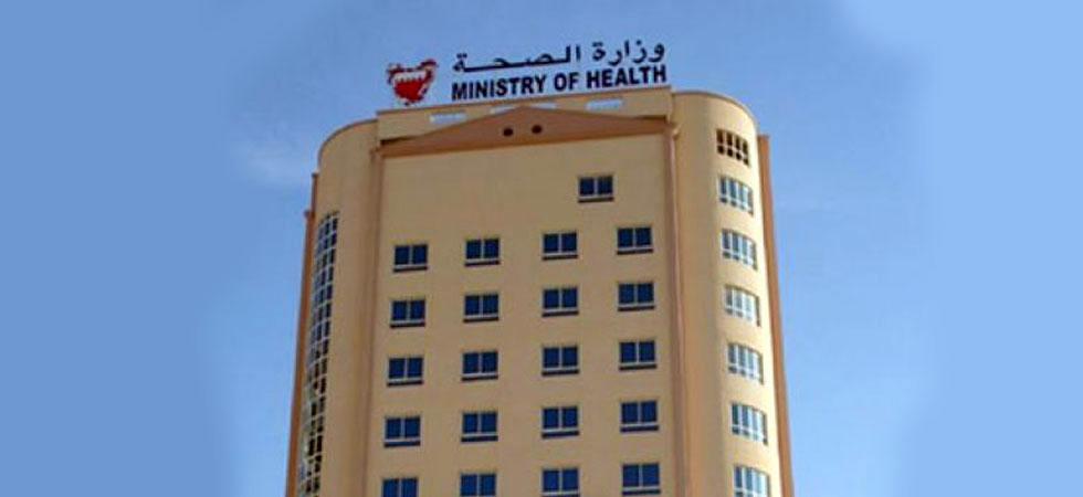 صحة البحرين