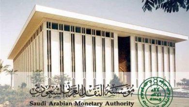 Photo of مؤسسة النقد العربي السعودي تصدر أول عملة سعودية في 1961