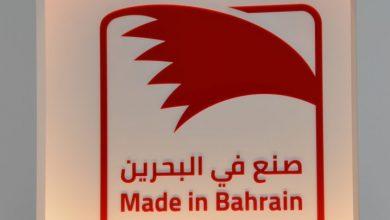 Photo of مبادرة صنع في البحرين وآخر التطورات في مجال الصناعة والتجارة