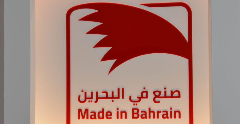 مبادرة صنع في البحرين