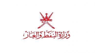Photo of وزارة النفط والغاز بالسلطنة العمانية تصرح عن اكتشافات نفطية حديثة