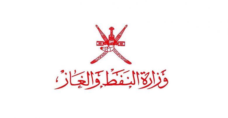 وزارة النفط والغاز بالسلطنة العمانية