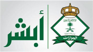 Photo of الاستعلام عن صلاحية الإقامة للوافدين والمقيمين في السعودية