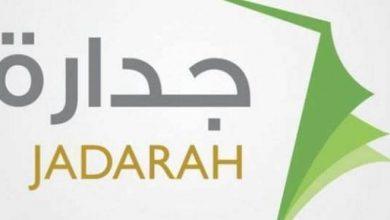 Photo of وظائف وزارة الصحة على موقع جدارة للتوظيف الإلكتروني