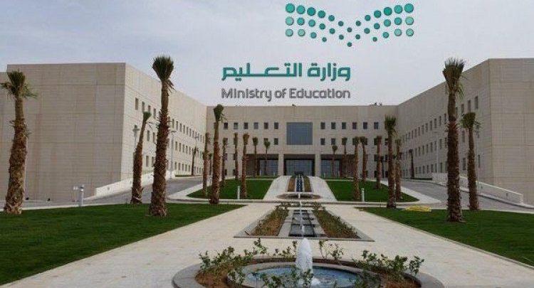 وزارة التعليم السعودي