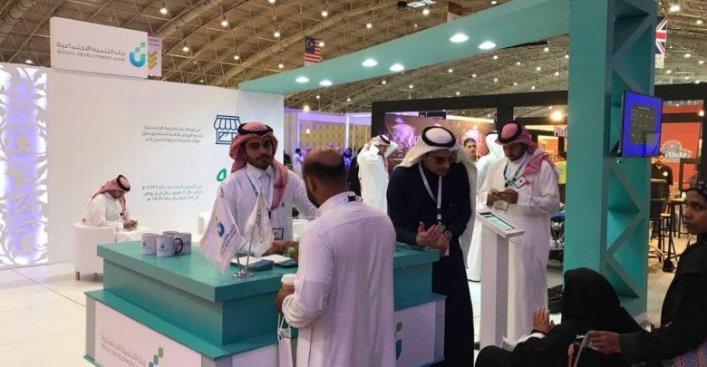 بنك التنمية الاجتماعية السعودي