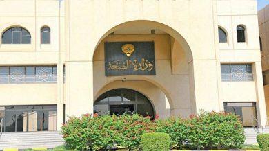Photo of وزارة الصحة الكويتية تعلن عن 475 اصابة بكورونا و4 حالات وفاة خلال 24 ساعة