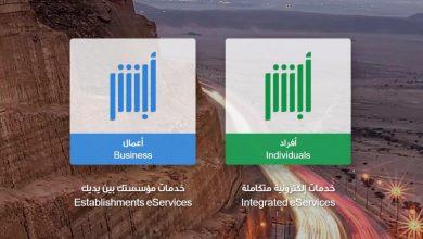Photo of أبشر للخدمات الإلكترونية للأفراد والأعمال في المملكة العربية السعودية