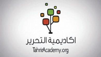 Photo of التعرف على قناة أكاديمية التحرير التعليمية