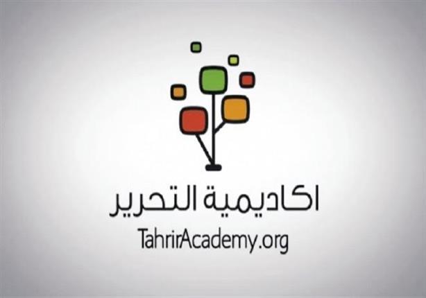أكاديمية التحرير