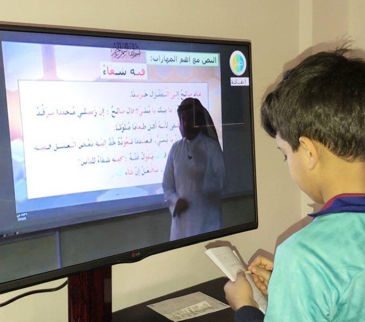 التعليم عن بعد في البحرين