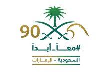 Photo of اجازة اليوم الوطني السعودي التسعين للموظفين والمدارس